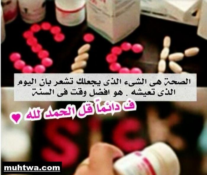 صور عن الصحة