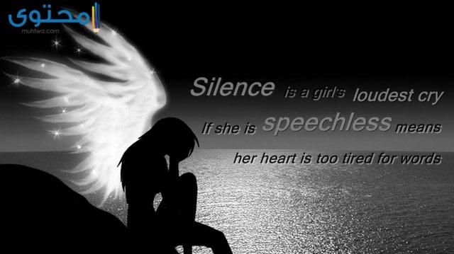 حالات واتس اب عن صمت