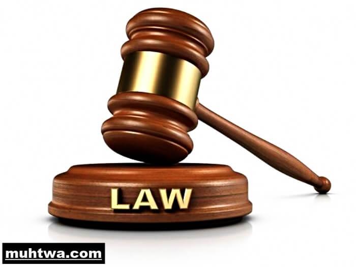 صور عن القانون