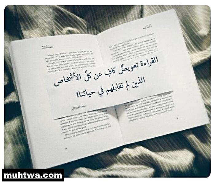 موضوع تعبير عن اهمية القراءة