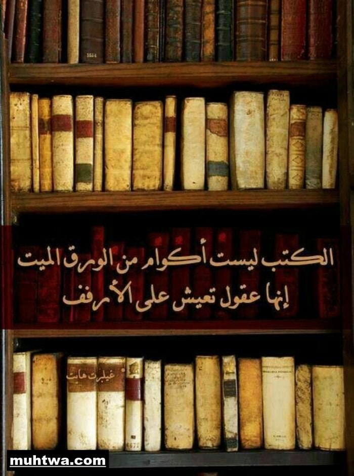 صور عن الكتب