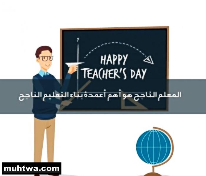 صور عن المعلم