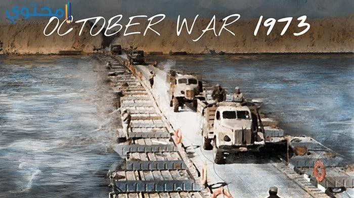 أجمل الصور عن حرب أكتوبر