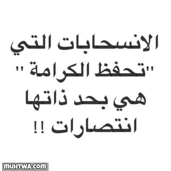 كلمات عن عزة النفس موقع محتوى