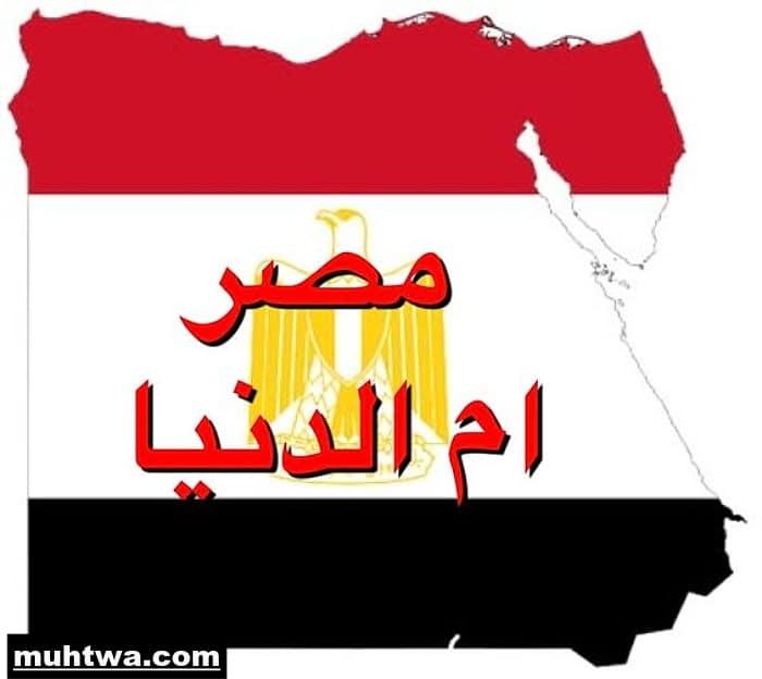 صور عن مصر