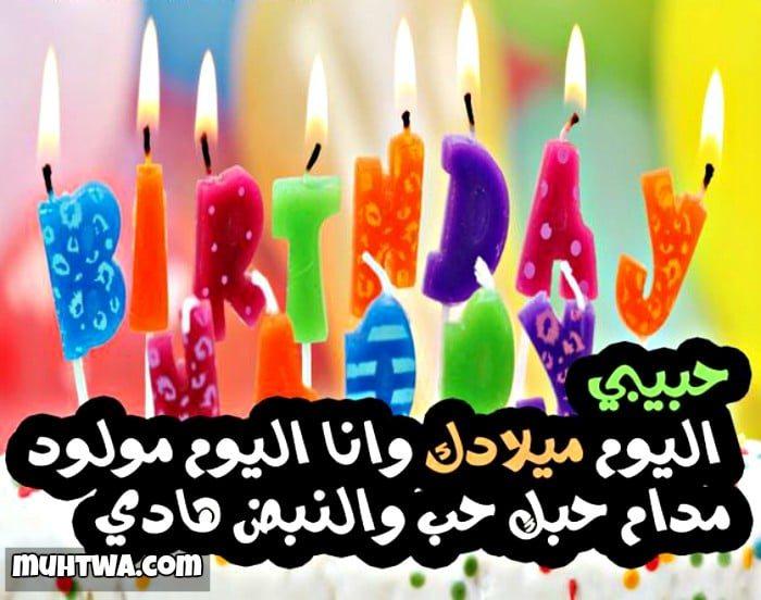 صور كلمات لعيد ميلاد حبيبي جديدة موقع محتوى