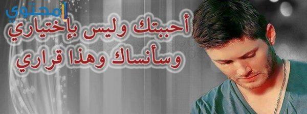 غلاف فيس بوك رومانسي حزين