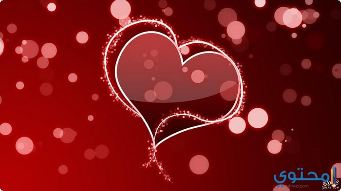 صور قلوب رومانسية للمتزوجين