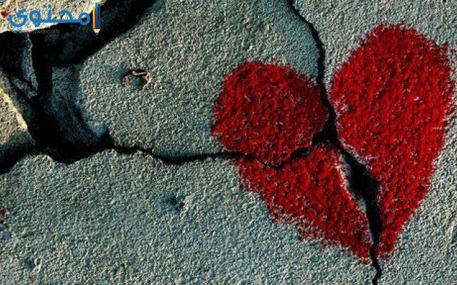 خلفيات قلوب مجروحة