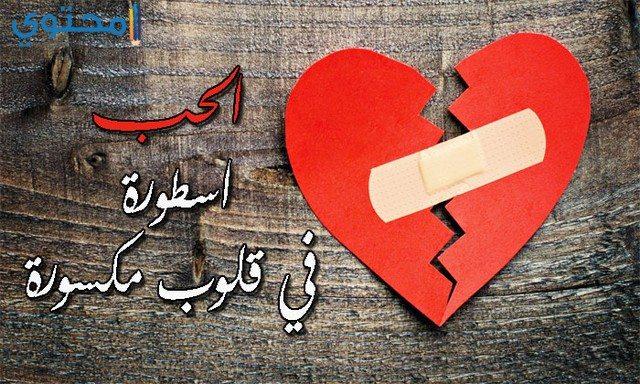 قلب مجروح فيس بوك