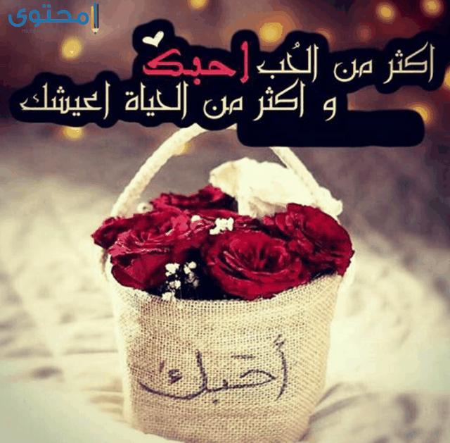ffdccd28d صور للزوج 2019 اجمل عبارات حب عن الزوج - موقع محتوى