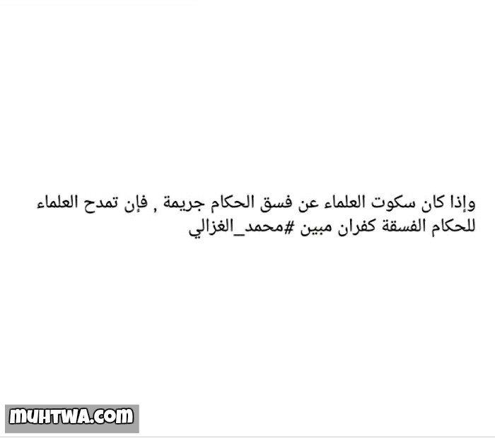 صور محمد الغزالي