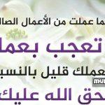 اقوال وحكم محمد بن عثيمين