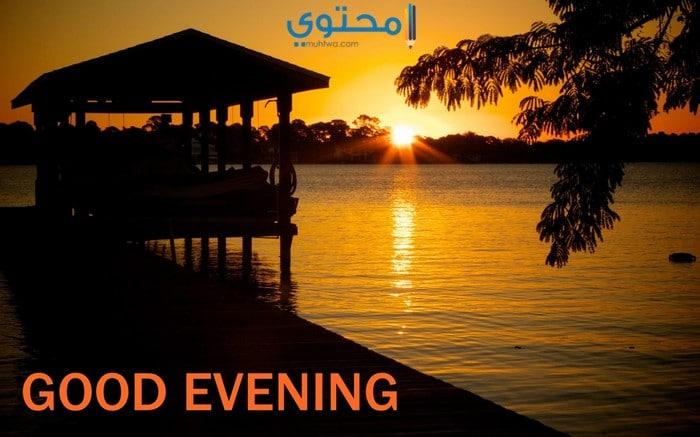 صور مساء الخير جديدة