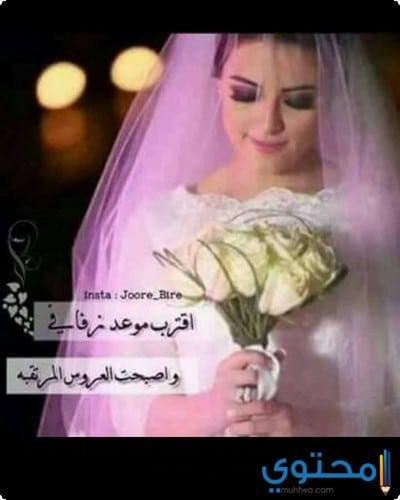 902b73277342a صور مكتوب عليها أنا العروسة جديدة 2019 - موقع محتوى
