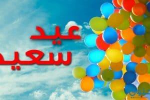 صور مكتوب عليها عيد فطر سعيد