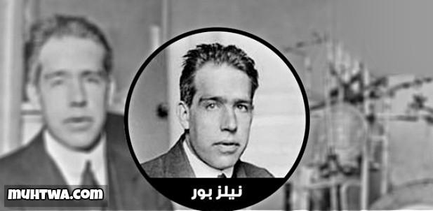 أقوال وحكم نيلز بور