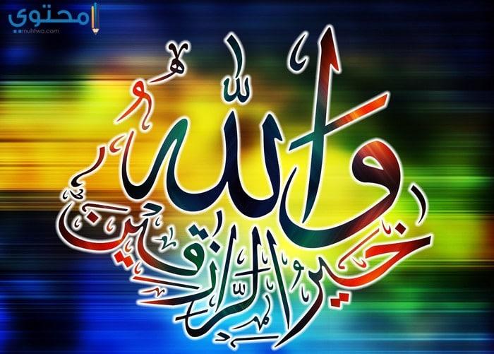 أجمل الصور الإسلامية المعبرة
