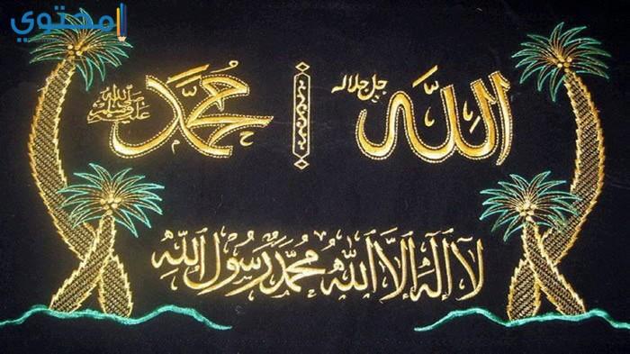 أحدث الصور الإسلامية