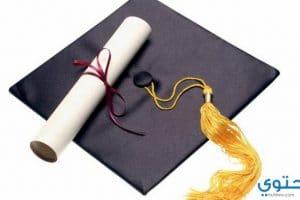 صور وخلفيات عن التخرج والنجاح