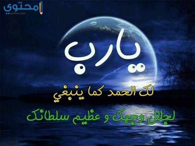 أجمل الصور لكلمة يارب
