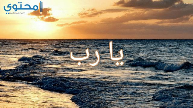 رمزيات يارب 2018