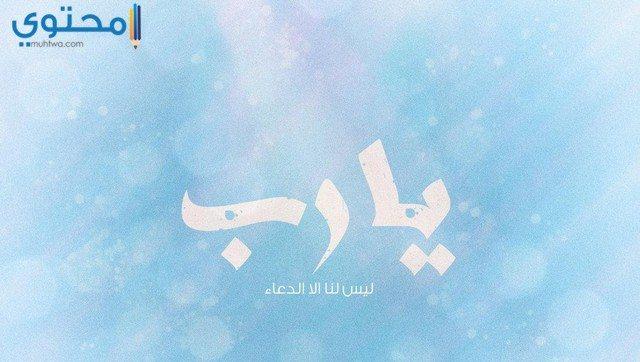 صور إسلامية يارب