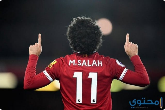 صور اللاعب محمد صلاح 2018