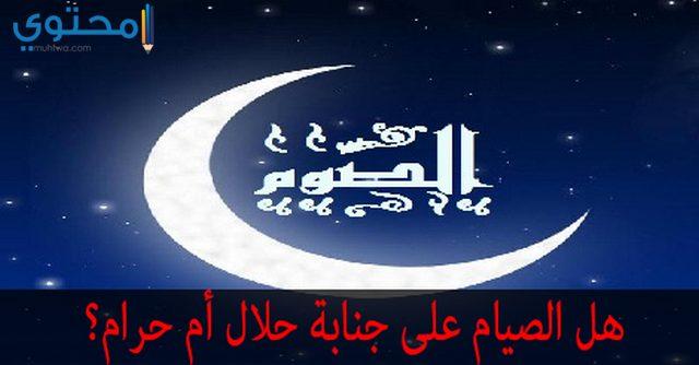 حكم الصيام على جنابة عمدا في رمضان