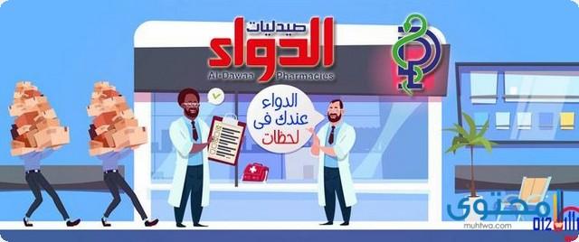 صيدليات الدواء