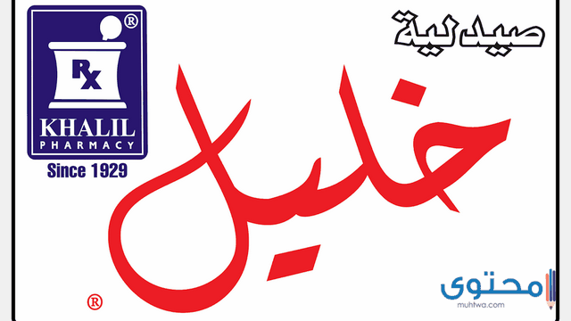 عنوان ورقم صيدلية خليل Khalil Pharmacy بالقاهرة موقع محتوى