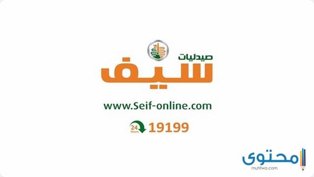 فروع صيدليات سيف في مصر موقع محتوى