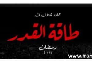 قصة مسلسل طاقة القدر حماده هلال رمضان ٢٠١٧