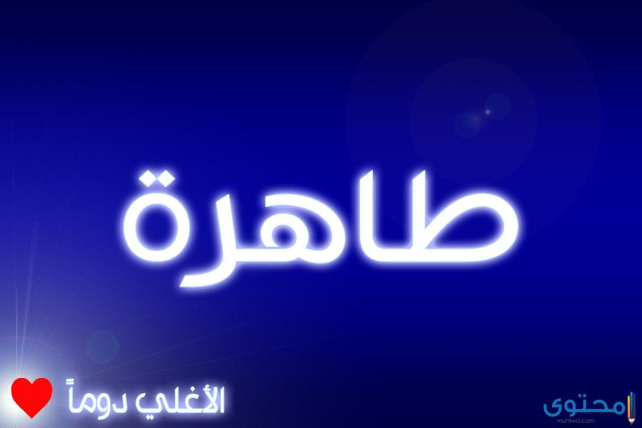 معنى اسم طاهرة وصفات من تحمله