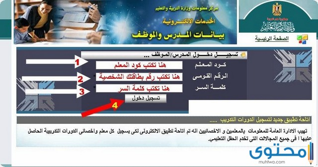 طباعة صحيفة احوال معلم