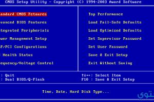 طرق الدخول إلى شاشة BIOS