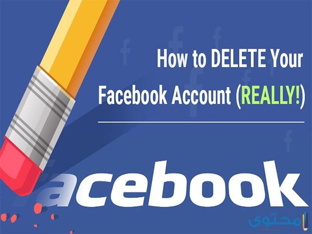 طريقة اغلاق حساب الفيس بوك لشخص اخر نهائيا