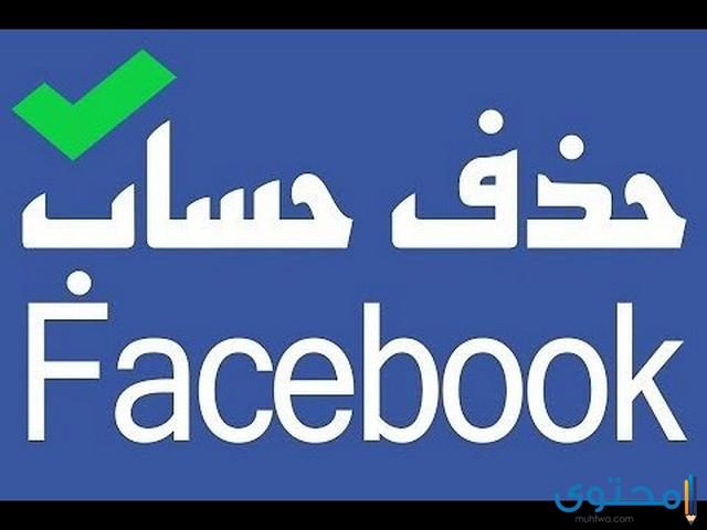 اغلاق حساب الفيس بوك نهائيا
