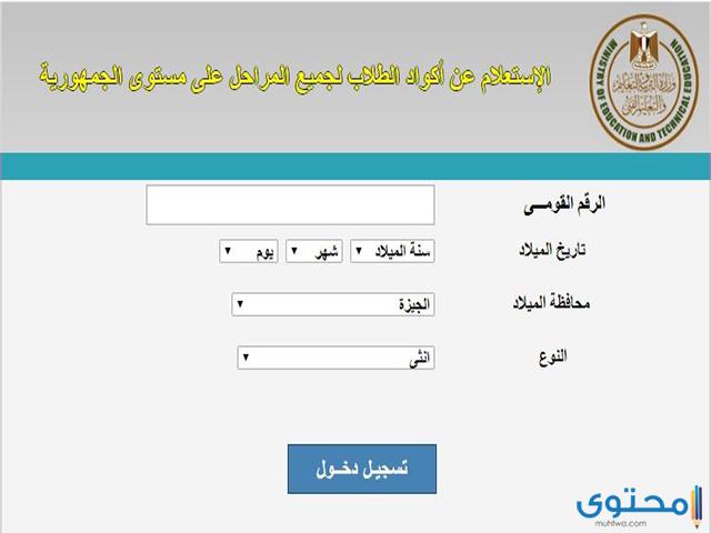 اكواد الطلاب بالرقم القومي على وزارة التربية