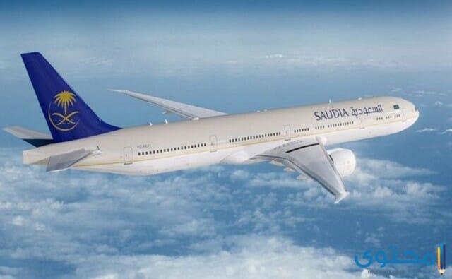 طريقة الحجز علي الخطوط الجوية السعودية