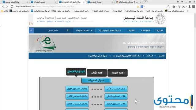 خطوات تسجيل الدخول على نظام البانر