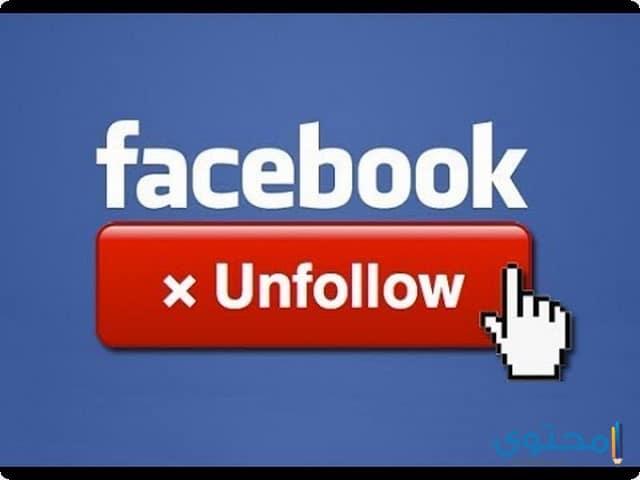 طريقة الغاء المتابعة في الفيس بوك