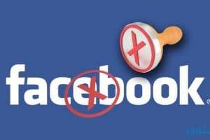 طريقة الغاء حساب الفيس بوك وتعطيله