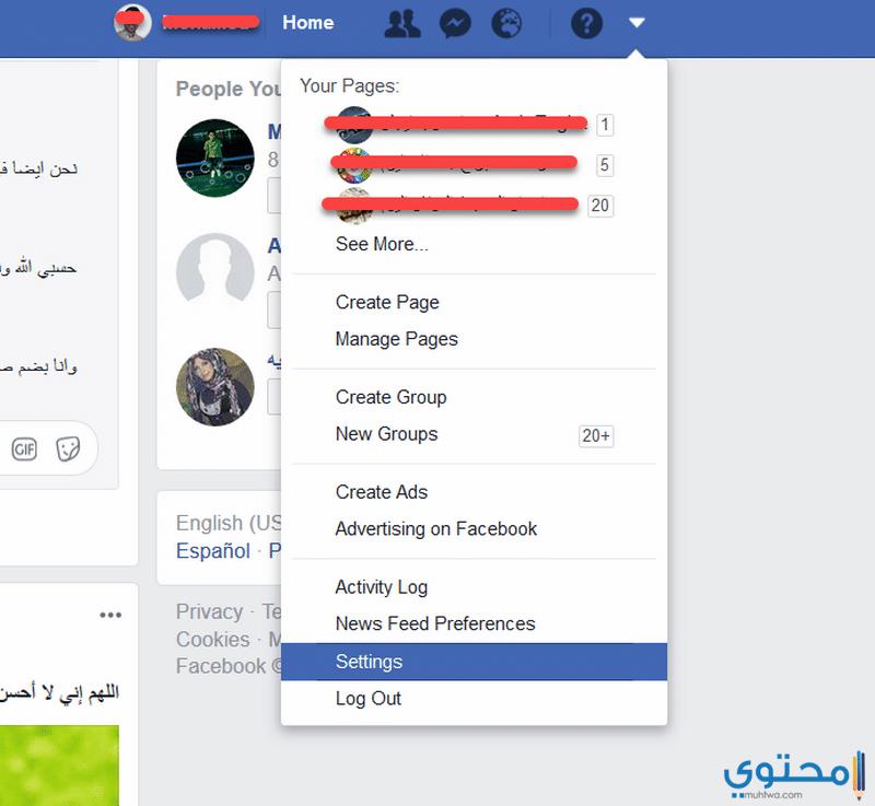 طريقة الغاء حساب الفيس بوك وتعطيله موقع محتوى