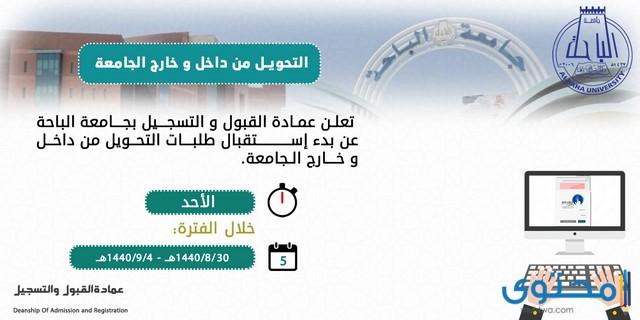 تسجيل دخول جامعة الباحة