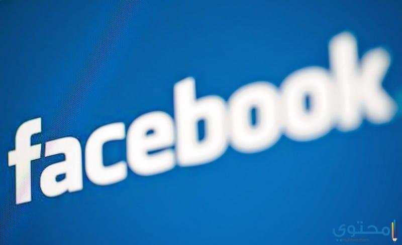 إسترجاع حساب الفيس بوك المخترق