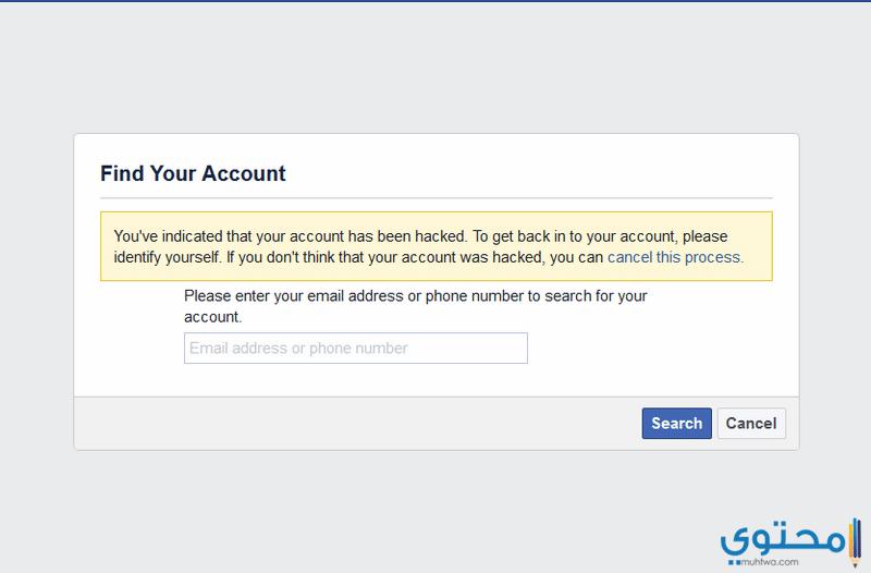 طريقة إسترجاع حساب الفيس بوك المخترق