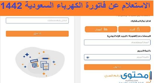 سداد فاتورة شركة الكهرباء السعودية