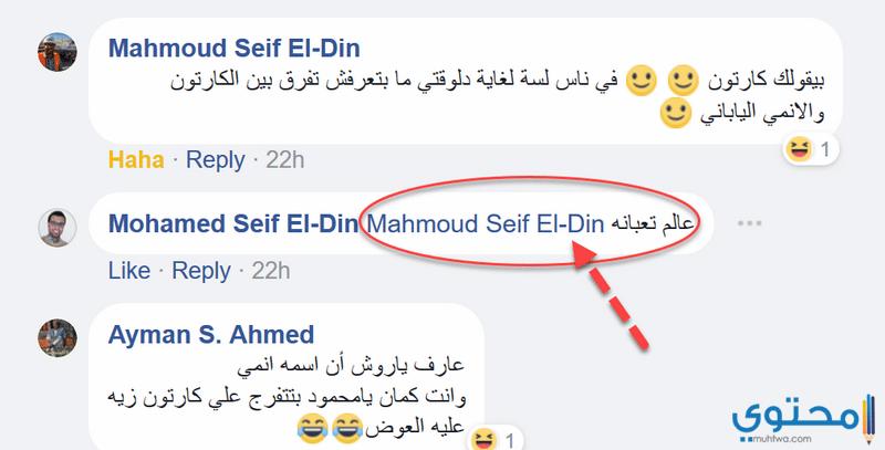 طريقة عمل منشن في الفيس بوك