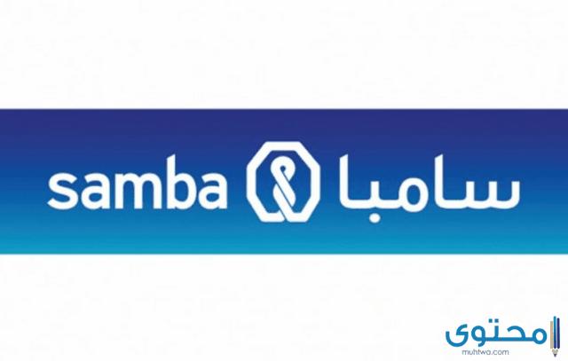 فتح حساب في سامبا